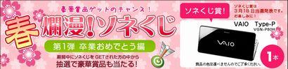 so-net_kuji_1.jpg